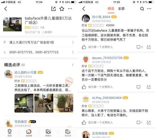 福州一儿童摄影连锁店疑似跑路 多名消费者受害