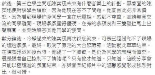 陈奕迅黑脸请学生离场现场发生了什么事?陈奕迅为什么请学生离场