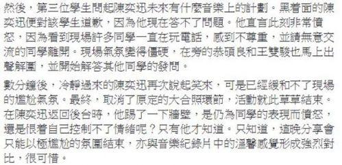 陈奕迅黑脸请学生离场是什么情况 陈奕迅为什么被学生气到黑脸