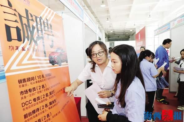 37家厦企即将赴京揽贤纳才 42家企业线上招聘3656人