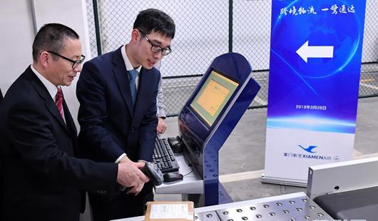 厦门机场跨境电商监管中心正式启用