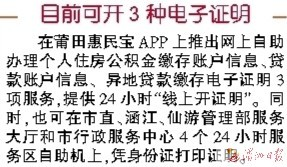 莆田市住房公积金账户证明可刷脸24小时自助办理