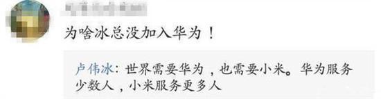 卢伟冰道出不去华为原因:小米服务更多的人