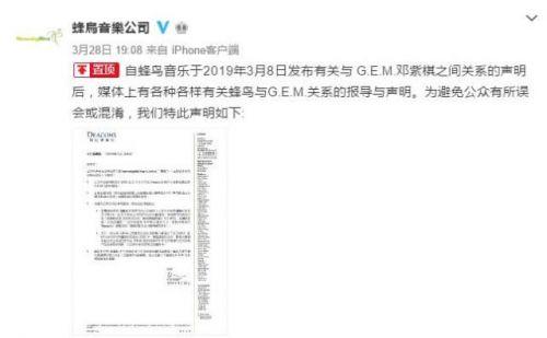 蜂鸟公司起诉邓紫棋怎么回事?蜂鸟公司为什么起诉邓紫棋恩怨始末