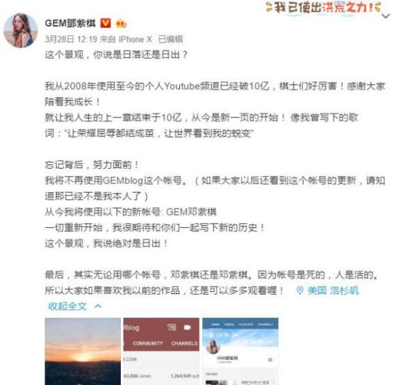 蜂鸟公司起诉邓紫棋 邓紫棋为什么和公司解约内幕真相揭露