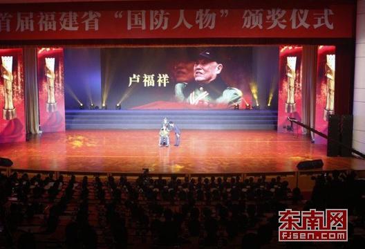 """首届福建省""""国防人物""""颁奖仪式在福州举行"""
