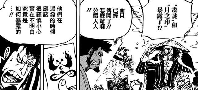 海贼王938话:小紫果然活了下来,已经确定是桃之助妹妹!