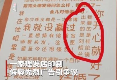 理发店广告调侃英烈刘胡兰怎么回事?理发店广告怎么了官方这样回应