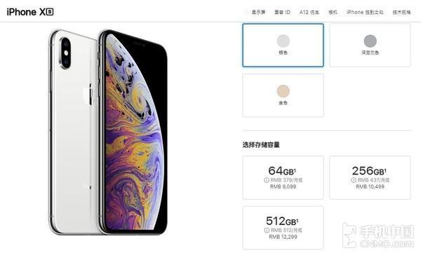 苹果更新Apple Store 税率下调后iPhone最高降价500元