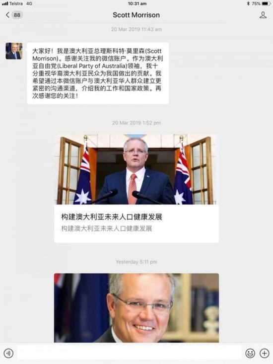 为争取华裔选票 澳大利亚政客争相使用微信
