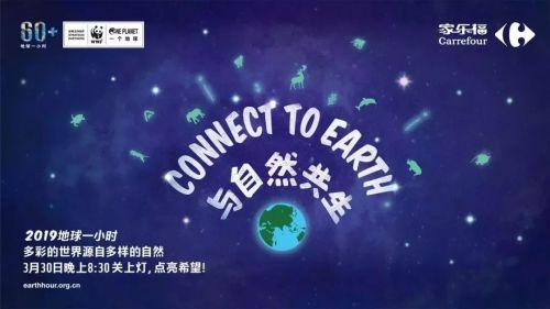"""3月30日是什么星座_3月30日,家乐福""""地球一小时""""如约而至,求夸!"""