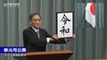 """日本年号今日亮相 日本新年号定为""""令和"""" 令和是什么意思?"""