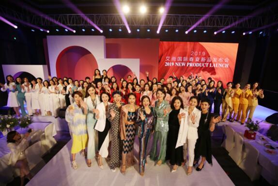 [艾尚国际服装]艾尚国际2019春夏新品发布会时尚启幕