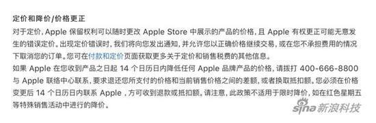 苹果产品因增值税调整降价 14天内可退差价