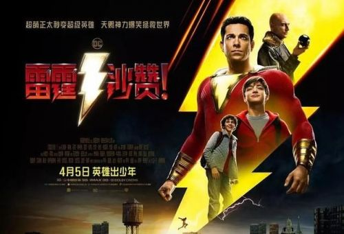 雷霆沙赞什么时候上映?复联4中国大陆定档时间