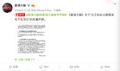 鲍橒质疑王易木作弊事件最新进展 最强大脑官方微博发声明回应