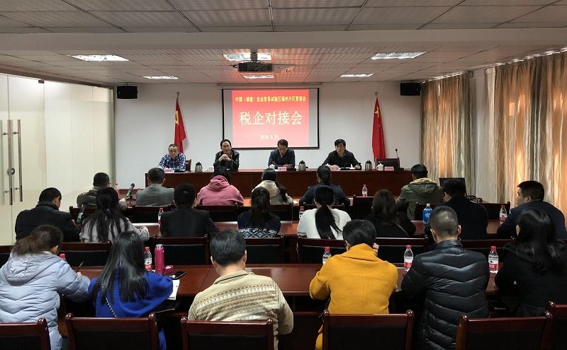 福州自贸区管委会召开2019年第一季度税企对接会