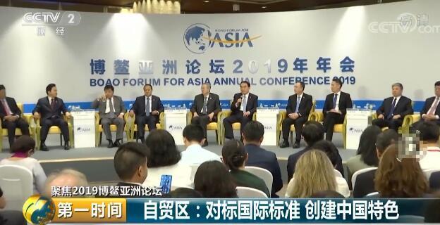 自贸试验区:对标国际标准 创建中国特色
