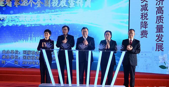 福建省第28个全国税收宣传月在福州正式启动