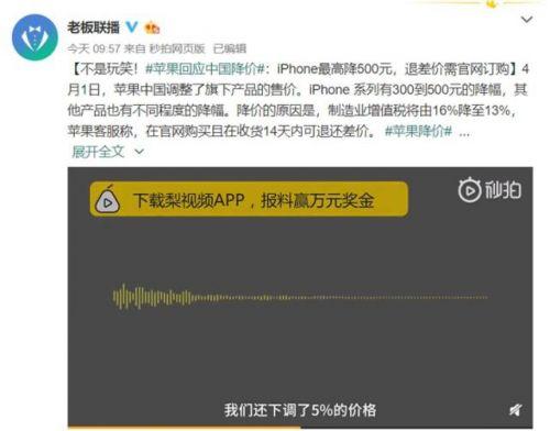 苹果回应中国降价详细新闻报道 苹果商店降价原因是什么