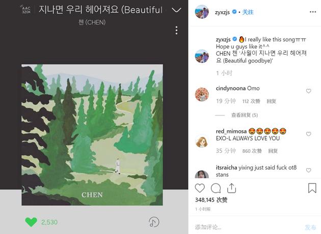 团魂炸裂!张艺兴为EXO成员CHEN应援:我真的喜欢这首歌