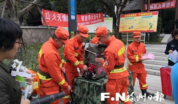 福州开展森林防火宣传活动 清明祭扫谨防森林火灾