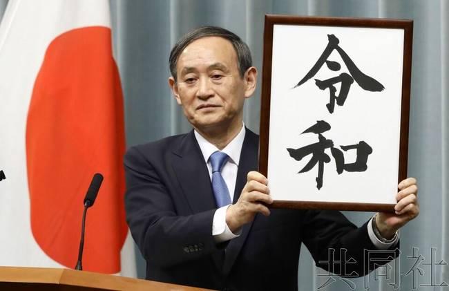 日本现新年号令和仍无法抹去中国痕迹