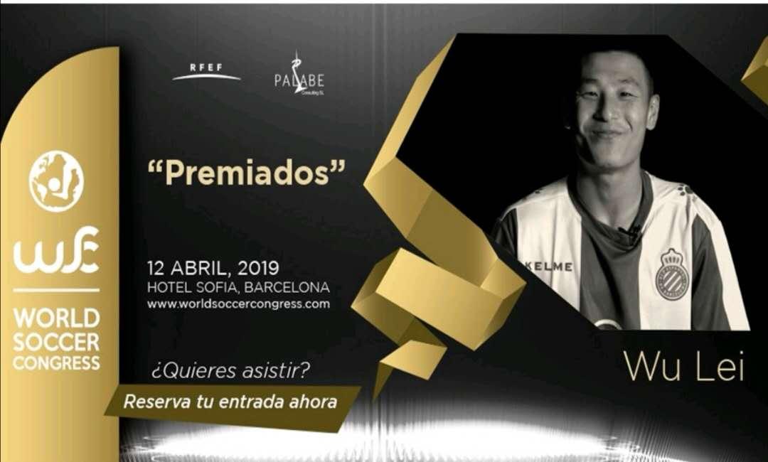 武磊获杰出人物奖是什么情况 武磊在在西班牙人表现如何