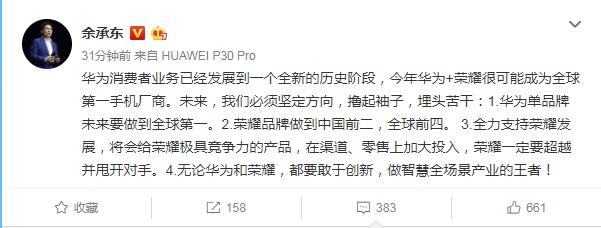 余承东华为未来五年|余承东:华为单品牌要做全球第一 荣耀做到中国前二