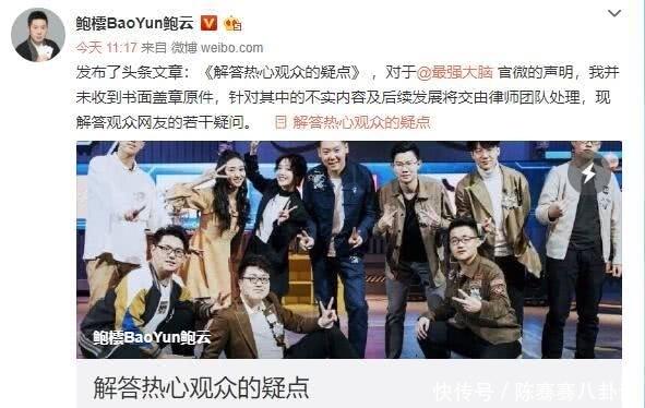 鲍云微博公布王易木作弊证据?直接打脸戚薇和节目组