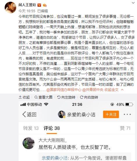 王昱珩回应最强大脑黑幕说了什么 桑小洁骂水哥聊天截图被曝光