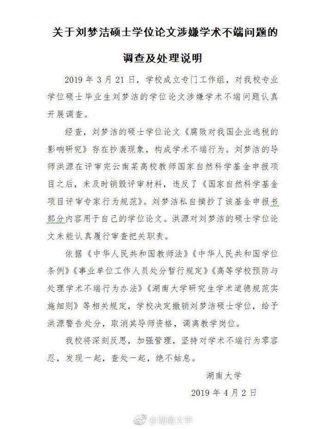 湖南大学研究生抄袭云南财经教师论文被撤硕士学位