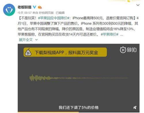 苹果回应中国降价 最高下调5%