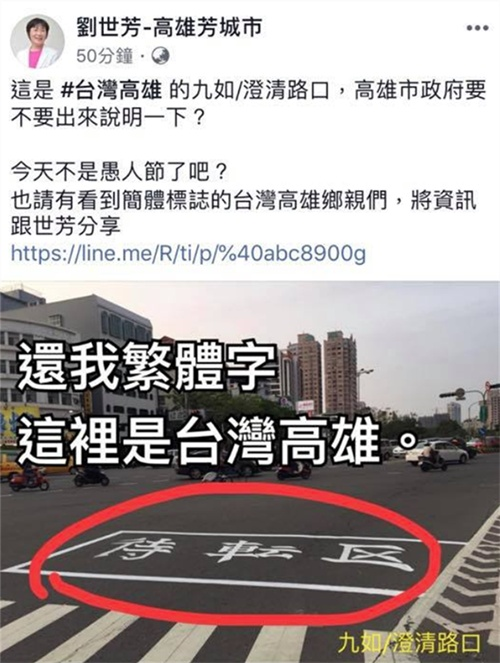 """""""世芳扯铃""""2.0?""""逢中必反""""搞错日文汉字与简体字"""