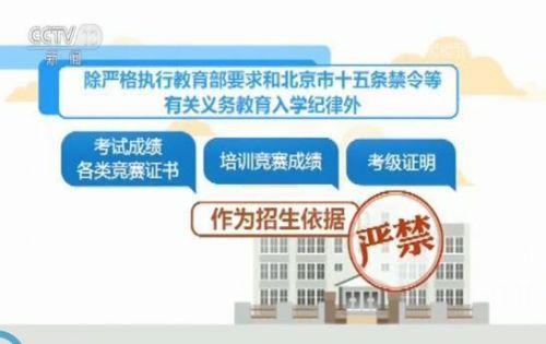 北京义务教育入学详情介绍 北京义务教育入学最新消息有哪些规定