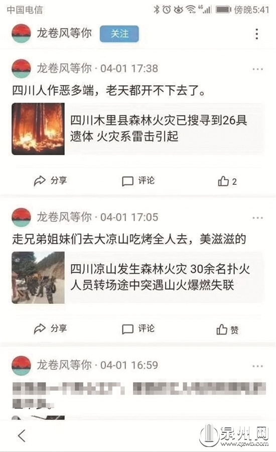 辱骂凉山?#28982;?#29306;牲英雄 贵州网民晋江被依法拘留