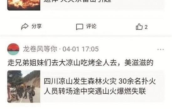辱骂凉山救火牺牲英雄 贵州网民晋江被依法拘留