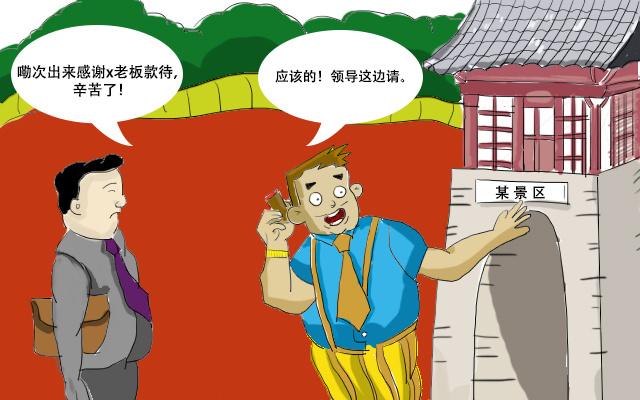 """中纪委漫画:清明节,这些""""前车之鉴""""不能忘"""