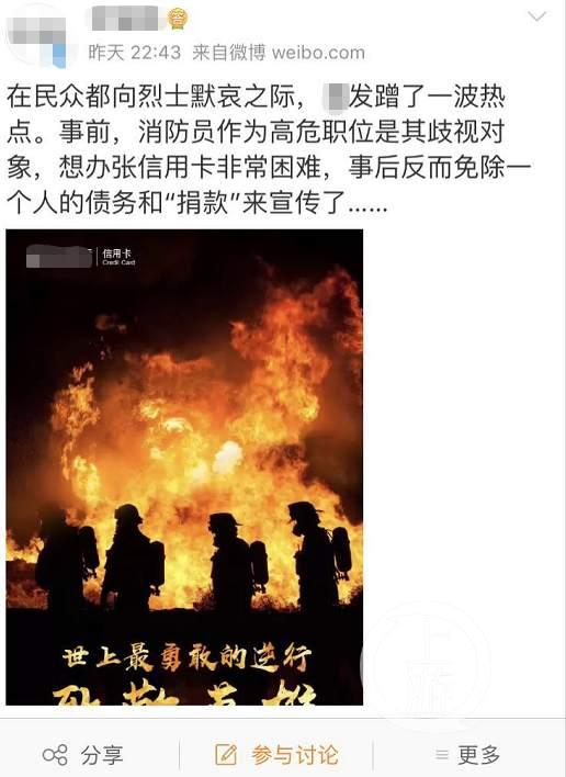 银行用火灾烈士做广告怎么回事?凉山火灾最新情况通报遇难者名单