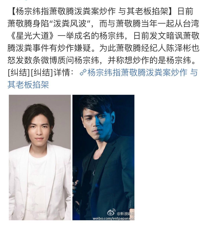杨宗纬怒怼男主播怎么回事 偷拍陈冠希平台主播已自杀真的假的