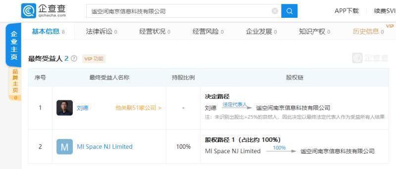 小米成立新公司或涉房屋租赁 注册资本逾6.7亿元