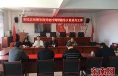 南平市民宗局局长到司前乡调研少数民族乡村振兴工作
