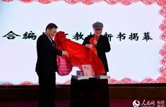 两岸合编高中语文教材新书在福建发布 台湾同步出版发行