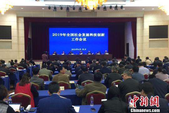 2019全国社会发展科技创新工作会议长沙召开
