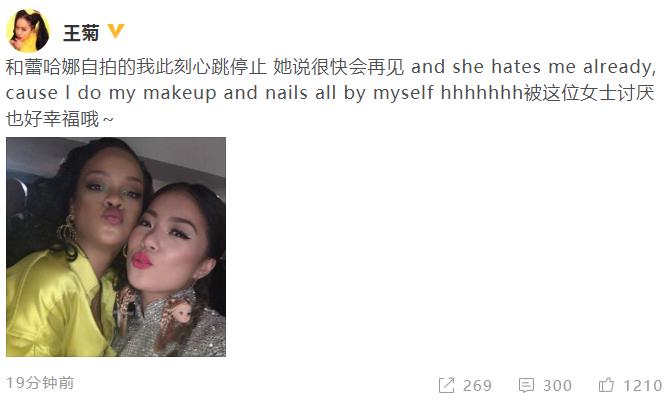 王菊蕾哈娜贴面亲密合影 两人对镜头嘟嘴搞怪