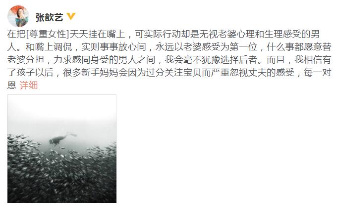张歆艺否认与袁弘感情变差:我们俩一如既往的好