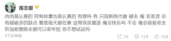 陈志朋回应肚子赘肉明显:俺非圣贤 总有缺点