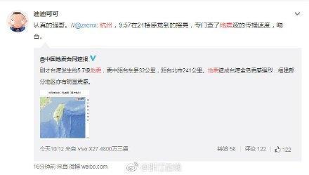 台东县5.7级地震详情介绍 台东县5.7级地震具体情况哪里有震感
