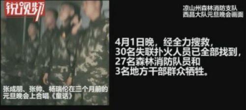 最后6位扑火英雄遗体运抵西昌照片曝光 市民悼念扑火英雄现场感人