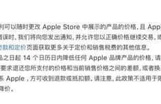 苹果差价退还怎么申请?苹果最新差价退还申请方法